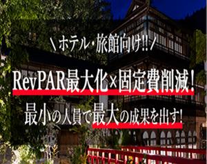 【webセミナー】ホテル・旅館向け新型コロナ反転攻勢セミナー