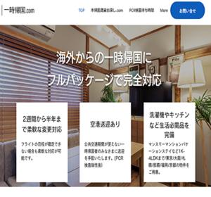 国内最大の一時帰国者自主隔離サービス「一時帰国.com」で台湾特別プランを開始 (成田/羽田/関空 送迎あり)
