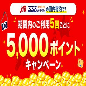 【JTBるるぶトラベル/5,000ポイントキャンペーン】2020年9月10日チェックイン分まで!