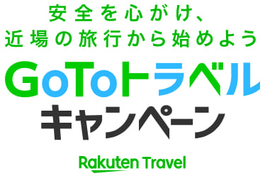 【楽天トラベル/GoToTravelキャンペーン】最大35%OFF!最大2種のクーポン併用可能!