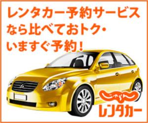 【じゃらん/レンタカーの予約に使えるお得なクーポン♪】2020年8月31日までにクーポン獲得!最大10,000円分クーポン!