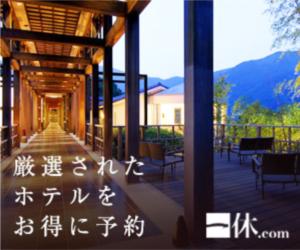 【一休.com/セレクションセール】2020年9月7日まで予約受付!ホテルごとのお得な割引!