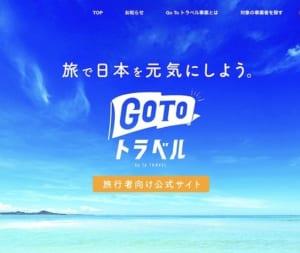 【Go To トラベルキャンペーン】10月1日から東京発着も対象に!
