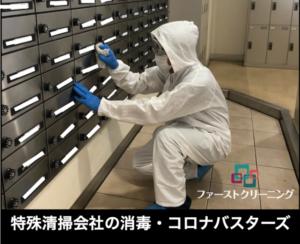 【コロナウイルス消毒】コロナバスターズ、新サービス 抗菌サービスをオプションで提供開始!!