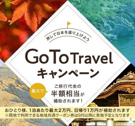 【クラブツーリズム/Go To トラベルキャンペーン】国の観光支援により実現したおすすめツアーをご紹介。旅して日本を盛り上げよう!