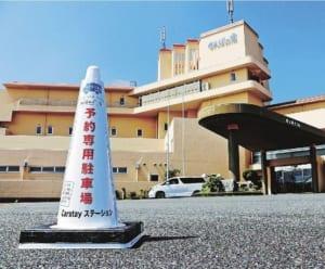 【新たな宿泊の形】かんぽの宿 紀伊田辺でホテル駐車場を利用した車中泊サービスを開始