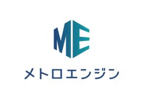 【総額5億円】メトロエンジン株式会社が成長加速のために資金調達