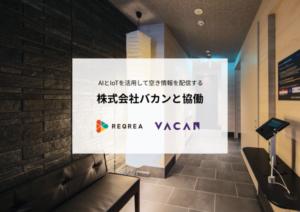 【AI×IoT】株式会社リクリエと株式会社バカンが協業を開始!