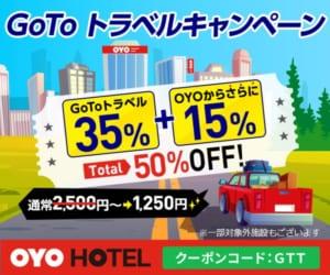 【合計50%OFFでお得に泊まろう】インドユニコーンのOYO Hotelが「Go To トラベル」に独自の割引プランを追加!