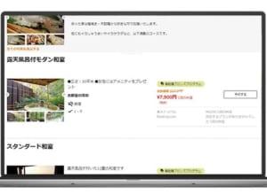 【自社サイトへ流入を促進】triplaホテルブッキングがGoogleホテル広告と連携