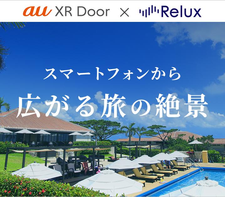 【Relux×KDDI】移動可能なスマホアプリ「au XR Door」の提供開始