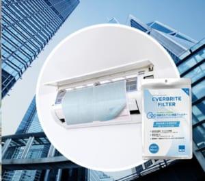 【エバーブライトフィルター】NCHが細菌を除菌することができる革新的な空気除菌吸着式フィルターを販売開始