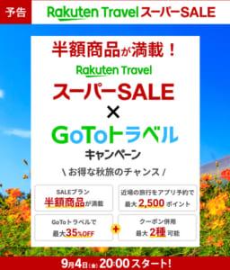 【楽天トラベル/RakutenスーパーSALE × GoToTravelキャンペーン】最大35%OFF!最大2種のクーポン併用可能!