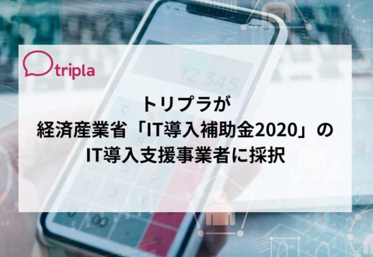 トリプラが経済産業省「IT導入補助金2020」のIT導入支援事業者に採択
