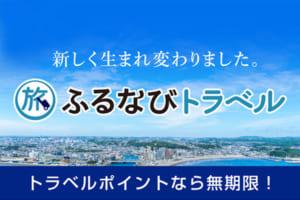 【ふるなびトラベル】GoTo併用可能!ふるさと納税で旅行に行ける新サービス誕生