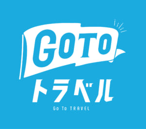 「Go Toトラベル」予算追加配分を13日の記者会見にて正式表明