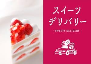 ホテルニューオータニ(東京) 『お家でルームサービス』第一弾「スイーツデリバリー」開始!