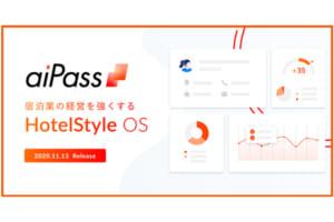 【 HotelStyle OS『aiPass(アイパス)』】様々なホテルのスタイルに合わせた理想のオペレーションシステムがリリース
