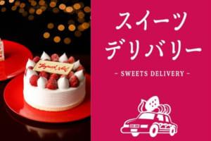 ホテルニューオータニ(東京)『お家でルームサービス』にクリスマスケーキ追加!