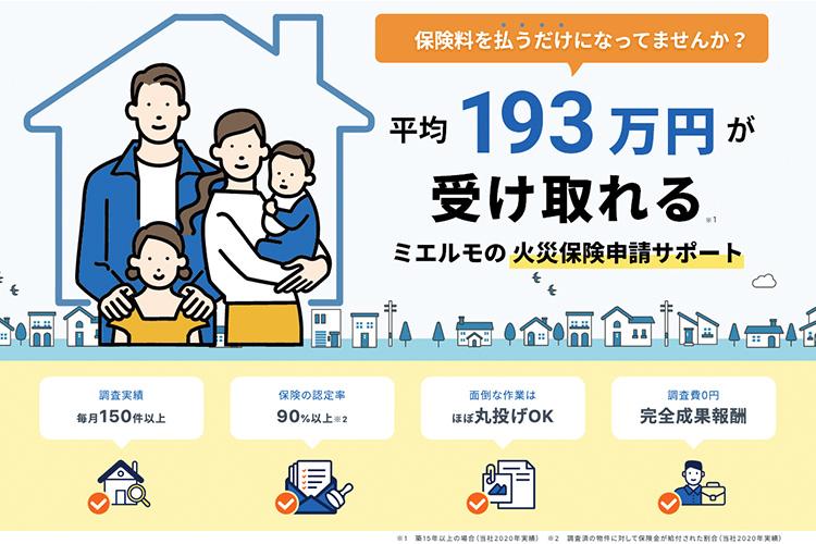 【平均193万円受け取れる】ミエルモの火災保険サポート