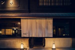 【nol kyoto sanjo】伝統ある京町家を改修したホテル 11月1日 開業