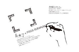 「できるようになったら」に思いを馳せて手紙を書く夜〜ホステルFOCUS KURAMAEと自由丁がコラボイベントを実施