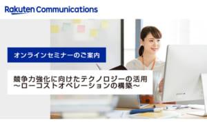 【11月25日 オンラインセミナー】競争力強化に向けたテクノロジーの活用 ~ローコストオペレーションの構築~