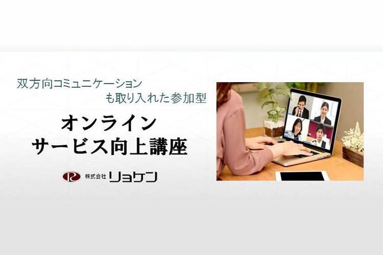 【11月19日 10名限定 オンラインセミナー】オンラインサービス向上講座