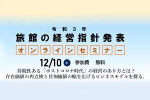 【12月10日 オンラインセミナー】令和3年 旅館の経営指針発表「高収益経営へ Chance to Change!」