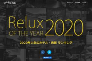 【オリックス・ホテルマネジメント】「Relux OF THE YEAR 2020」 で「箱根・芦ノ湖 はなをり」が3年連続総合第1位を受賞