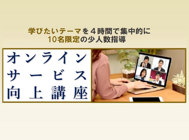 サービス向上オンライン講座 2月開催