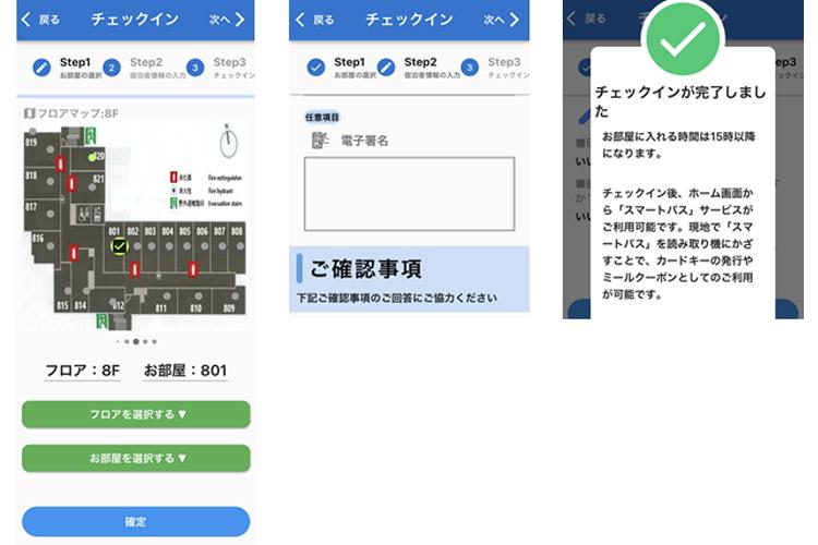 【東急ステイ】チェックイン・アウトをスマホで!withコロナ、afterコロナを見据えた非接触型アプリを試験導入