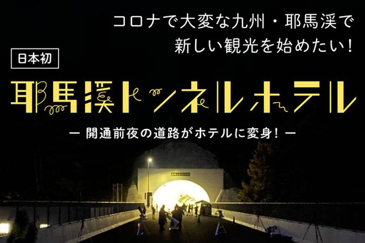 【耶馬溪トンネルホテル】開通前夜の道路がホテルに変身!?大分県中津市で新たな試み