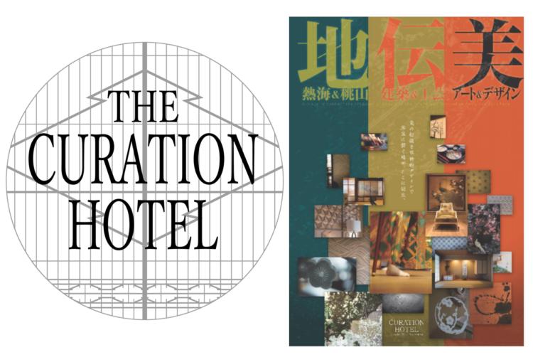 静岡県・熱海市「キュレーションホテル」3棟が3月6日にグランドオープン