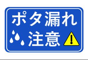 【ホテルの現場リポート】シャワーのポタ漏れにお悩みの方必見!~LIXILの新商品を使ってみました!~