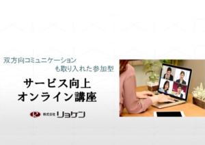 サービス向上オンライン講座 4月開催