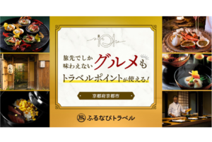 【ふるさと納税で、グルメ旅!】返礼品のポイントで、京都のレストラン・タクシーも利用可能に!