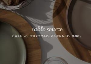 食の未来をともにつくる。飲食店のサステナビリティを支援するメディア「table source」をローンチ
