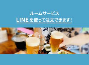 宿泊業界のDXを支援するコネクター・ジャパンが、LINE公式アカウントを活用したルームサービスのオンライン化ツールを公式リリース