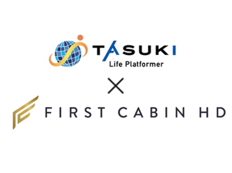 不動産テックの株式会社タスキ コンパクトホテルの株式会社ファーストキャビンHDと資本業務提携