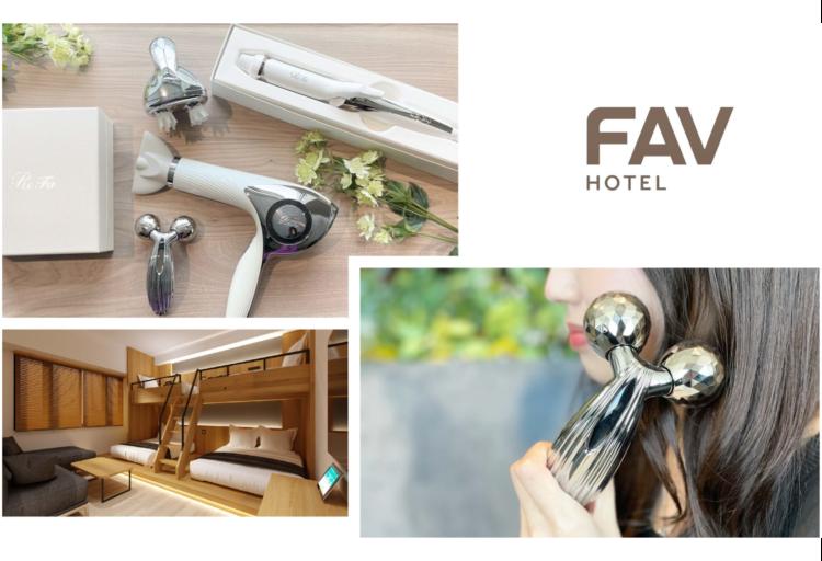 美容ブランド『ReFa』の最新アイテムが試し放題! 「FAV HOTEL」にてコラボプランの提供を開始
