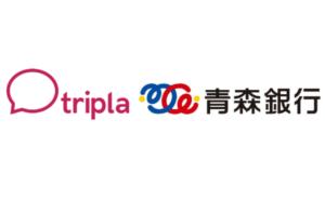 宿泊業向けITのトリプラが青森銀行と業務提携 青森企業のDX、収益力強化と地域経済活性化を支援