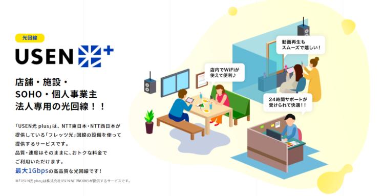 【宿泊施設の通信コスト削減】USEN光 plus(光回線)とUSEN NET(プロバイダ)
