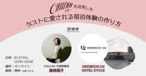 無料ウェビナー「CHILLNNを活用したゲストに愛される宿泊体験の作り方」