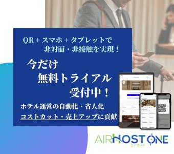airhostバナーサイドバー
