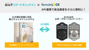【⺠泊運営者必見!】Airbnb公式パートナーのスマートロック「RemoteLOCK」が無人チェックインシステム「&IoTスマートチェックイン」と連携開始