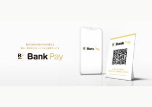 オールバンクのスマホ決済サービス「Bank Pay」本格始動!