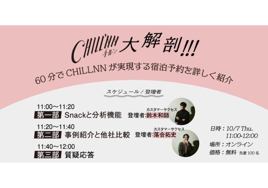 【2021年10月7日オンラインセミナー】「CHILLNN大解剖!!!」 〜60分でCHILLNNが実現する宿泊予約を詳しく紹介〜