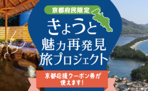 【宿泊割引/京都府内居住者限定】きょうと魅力再発見旅プロジェクト10月19日から開始!