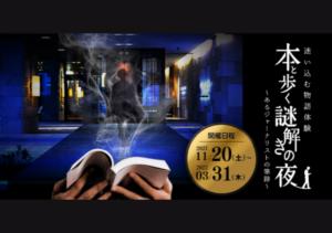 「謎組」初の大阪での謎解きイベント開催 【1日10室限定】三井ガーデンホテル大阪プレミアでの謎泊プラン 『本と歩く謎解きの夜 ~あるジャーナリストの筆跡~』2021年10月20日予約開始、11月20日宿泊開始